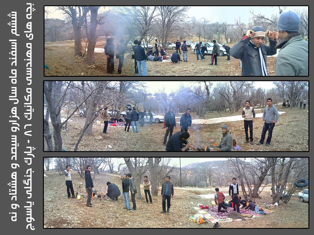 مکانیک 86 - پارک جنگلی یاسوج - اسفند ماه 89