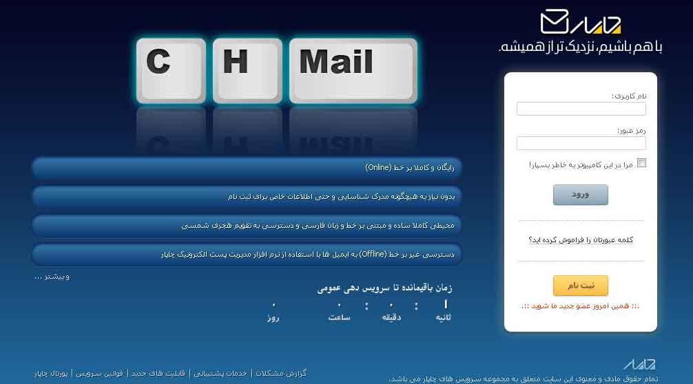 چاپار - میل ایرانی - chmail - chmail.ir