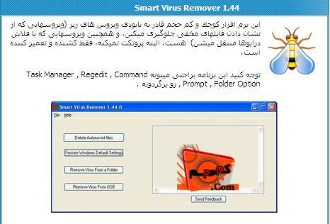 folder option - انی ویروس - smart virus remover