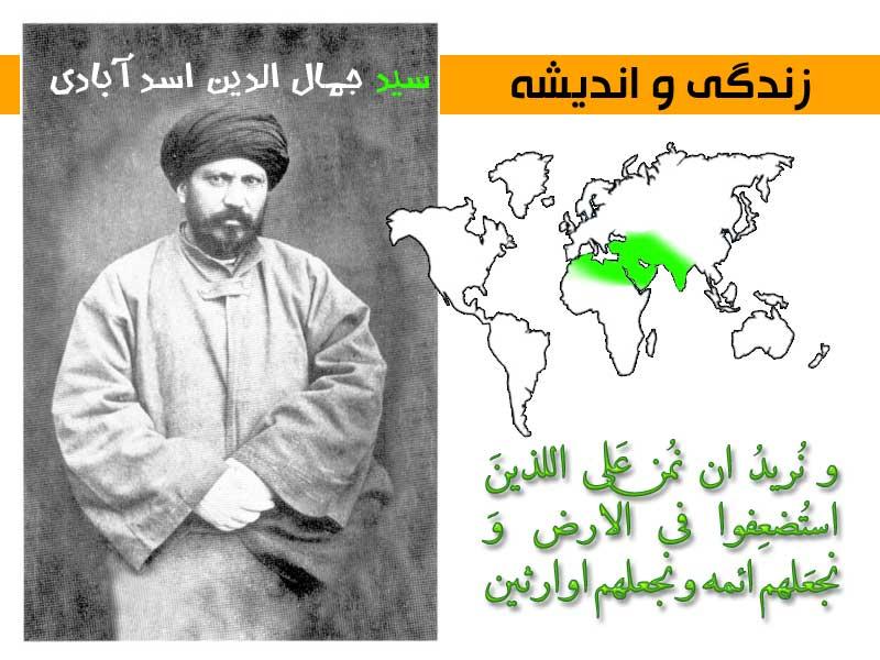 سید جمال الدین اسد ابادی - بیداری اسلامی - روشنفکر - بازگشت به خویشتن - سید افغانی