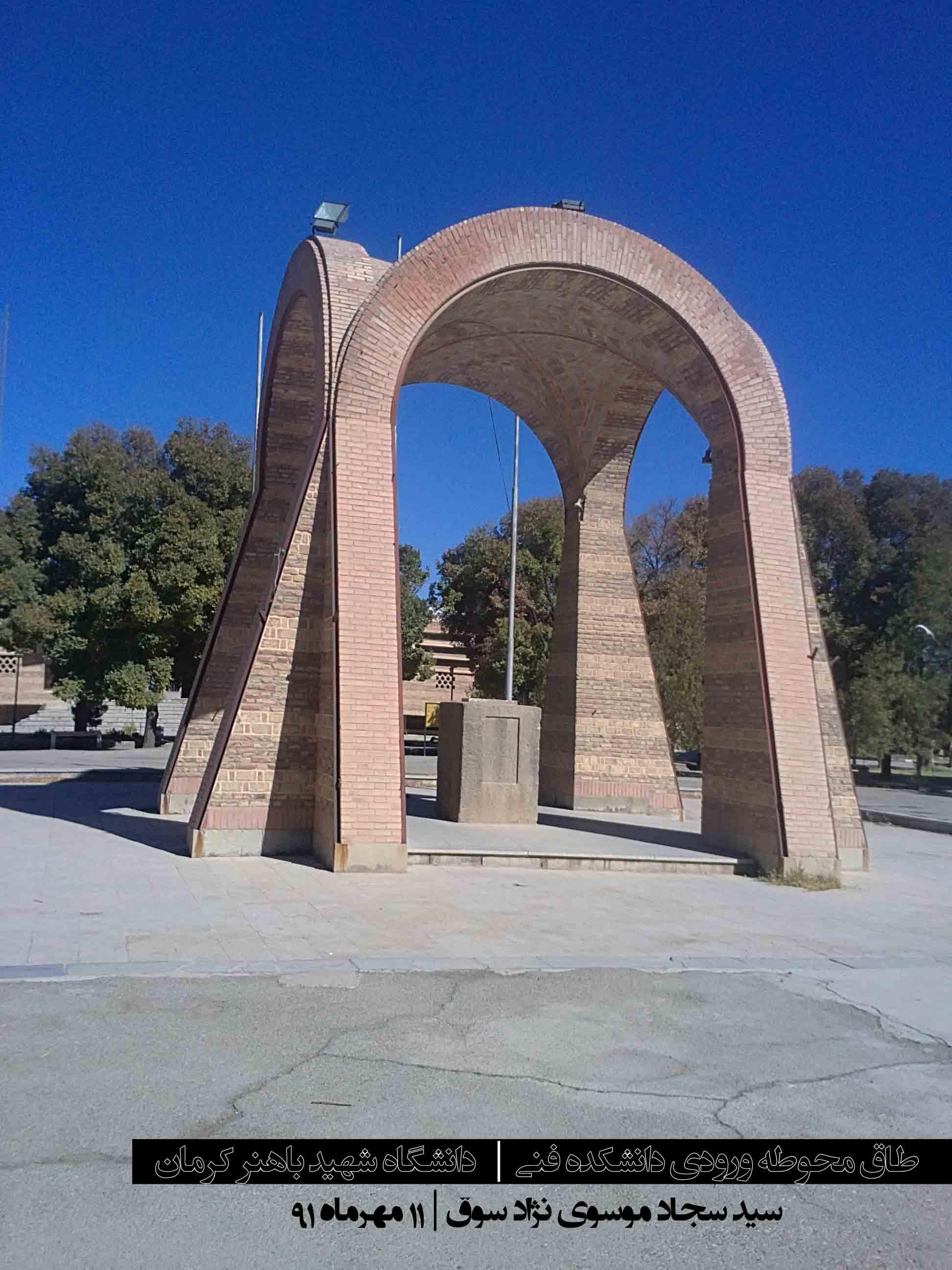 طاق ورودی دانشکده فنی دانشگاه شهید باهنر کرمان