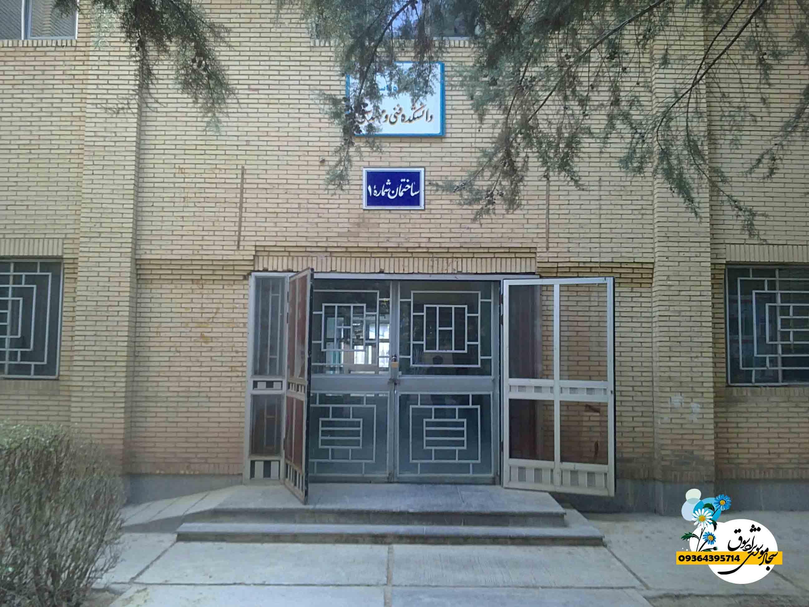 دانشکده فنی و مهندسی - ساختمان شماره 1 - دانشگاه یاسوج - اسفند 90